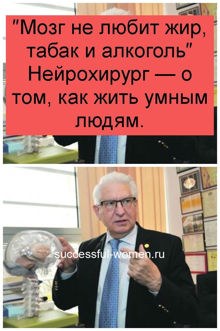 ″Мозг не любит жир, табак и алкоголь″ Нейрохирург — о том, как жить умным людям 4