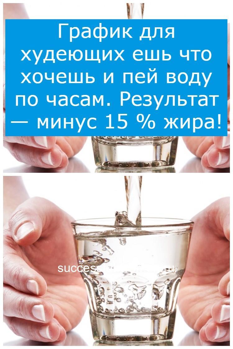 График для худеющих ешь что хочешь и пей воду по часам. Результат — минус 15 % жира!