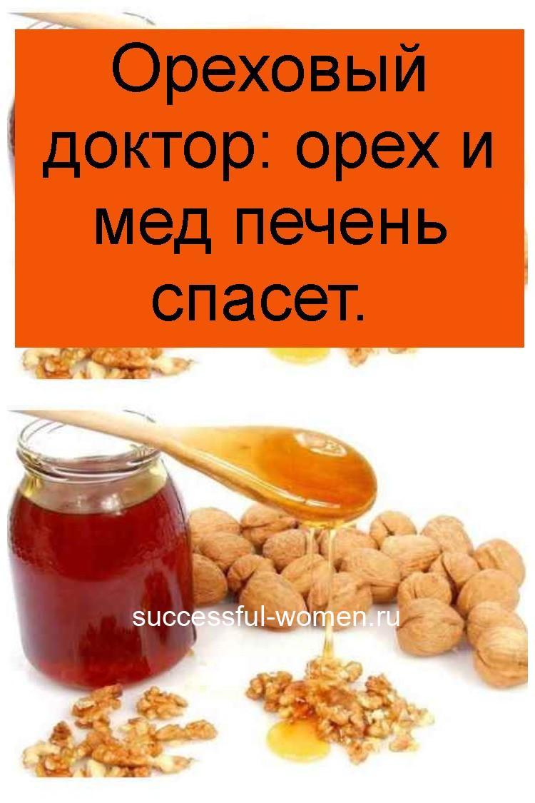 Ореховый доктор: орех и мед печень спасет 4