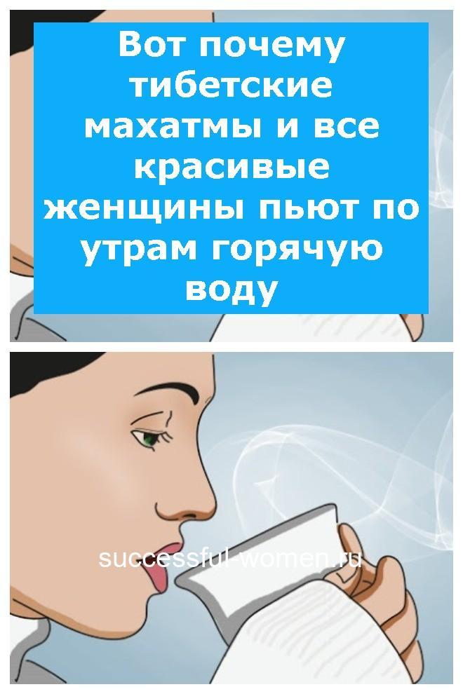 Вот почему тибетские махатмы и все красивые женщины пьют по утрам горячую воду