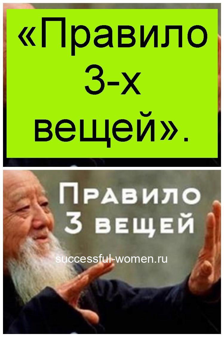 «Правило 3-х вещей» 4