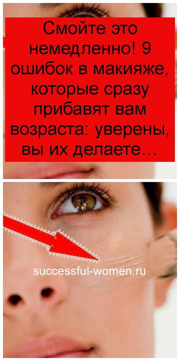 Смойте это немедленно! 9 ошибок в макияже, которые сразу прибавят вам возраста: уверены, вы их делаете 4