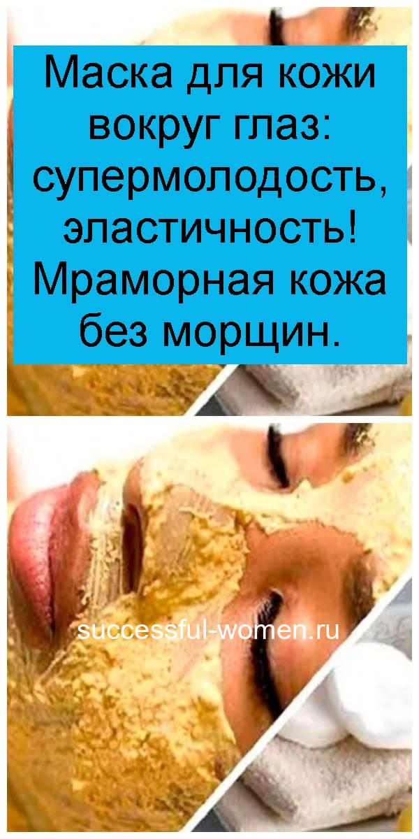 Маска для кожи вокруг глаз: супермолодость, эластичность! Мраморная кожа без морщин 4