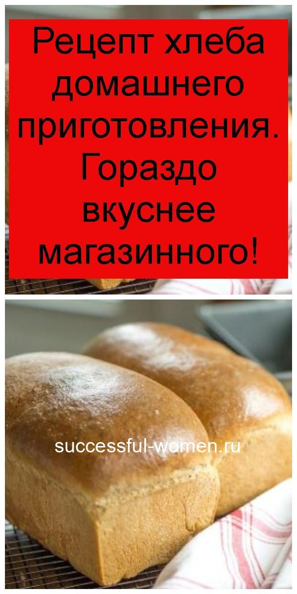 Рецепт хлеба домашнего приготовления. Гораздо вкуснее магазинного 4