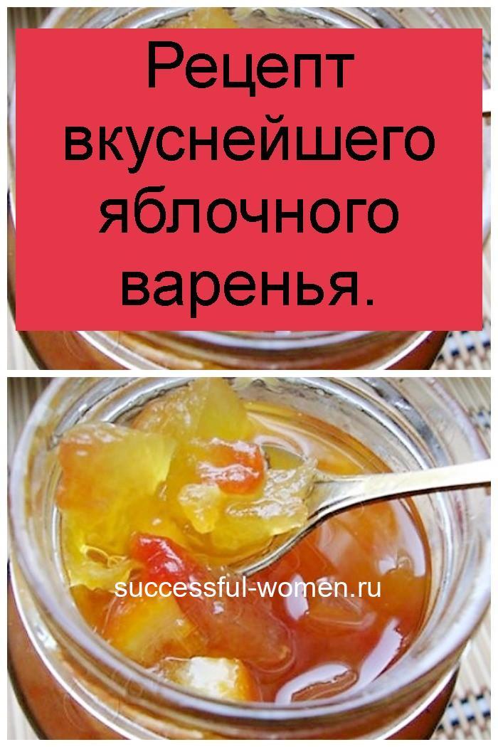 Рецепт вкуснейшего яблочного варенья 4