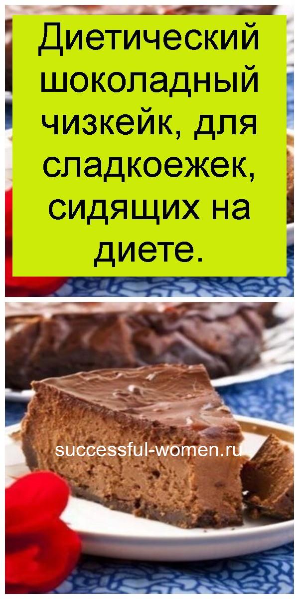 Диетический шоколадный чизкейк, для сладкоежек, сидящих на диете 4
