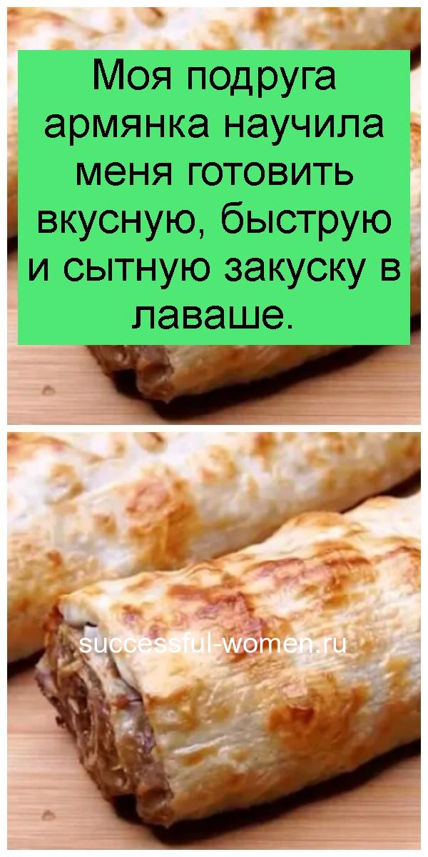 Моя подруга армянка научила меня готовить вкусную, быструю и сытную закуску в лаваше 4