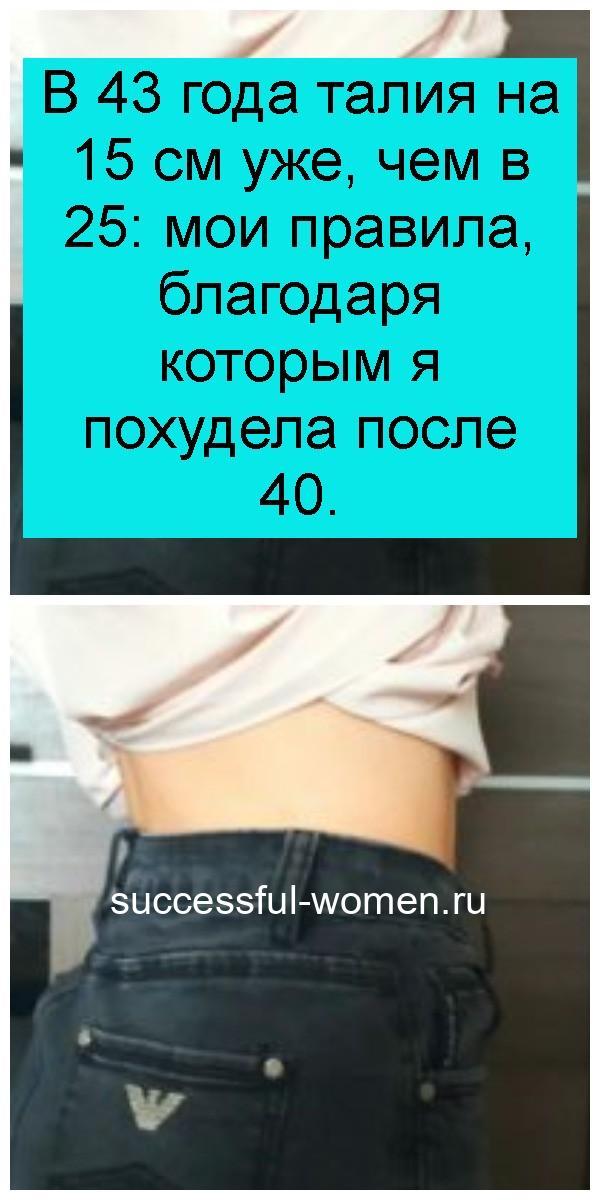 В 43 года талия на 15 см уже, чем в 25: мои правила, благодаря которым я похудела после 40 4