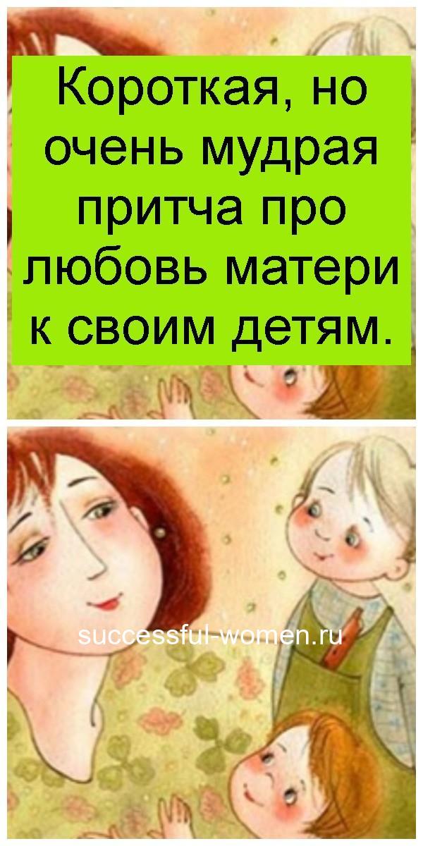 Короткая, но очень мудрая притча про любовь матери к своим детям 4