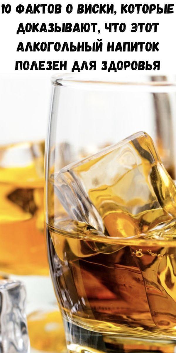 10-faktov-o-viski-kotorye-dokazyvayut-chto-etot-alkogol-nyy-napitok-polezen-dlya-zdorov-ya-2-7443167