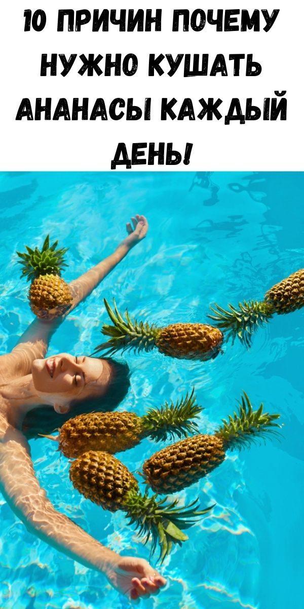 10-prichin-pochemu-nuzhno-kushat-ananasy-kazhdyy-den-2-1166636