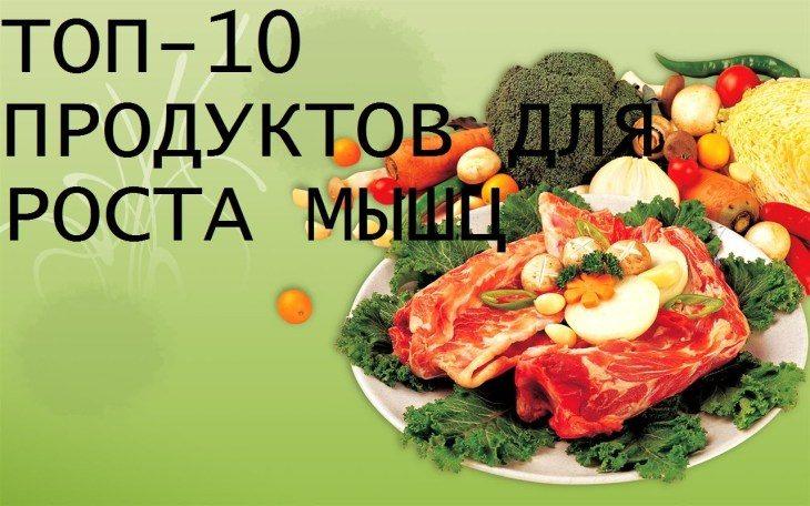 10-samyh-luchshih-produktov-dlya-rosta-myshc-1-3093297