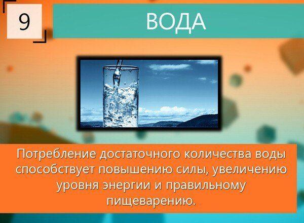 10-samyh-luchshih-produktov-dlya-rosta-myshc-10-9206170