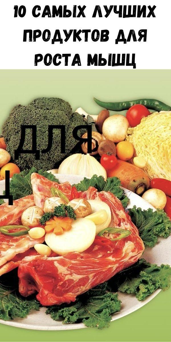 10-samyh-luchshih-produktov-dlya-rosta-myshc-12-9805613
