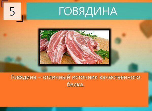 10-samyh-luchshih-produktov-dlya-rosta-myshc-6-1963704