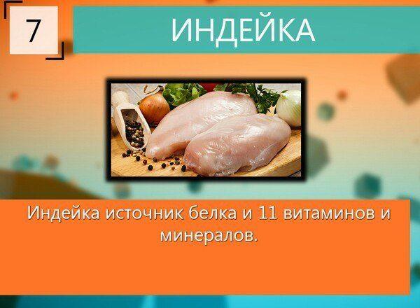 10-samyh-luchshih-produktov-dlya-rosta-myshc-8-9622439