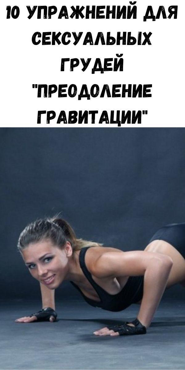 10-uprazhneniy-dlya-seksual-nyh-grudey-preodolenie-gravitacii-2-4856091