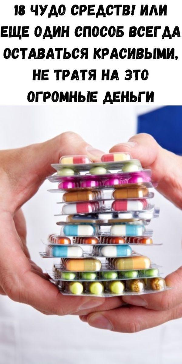 18-chudo-sredstv-ili-esche-odin-sposob-vsegda-ostavat-sya-krasivymi-ne-tratya-na-eto-ogromnye-den-gi-2-2439476