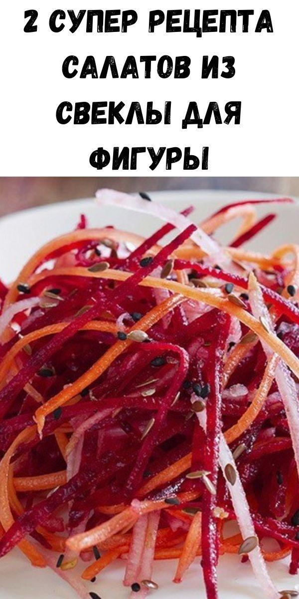 2-super-recepta-salatov-iz-svekly-dlya-figury-2-5236481