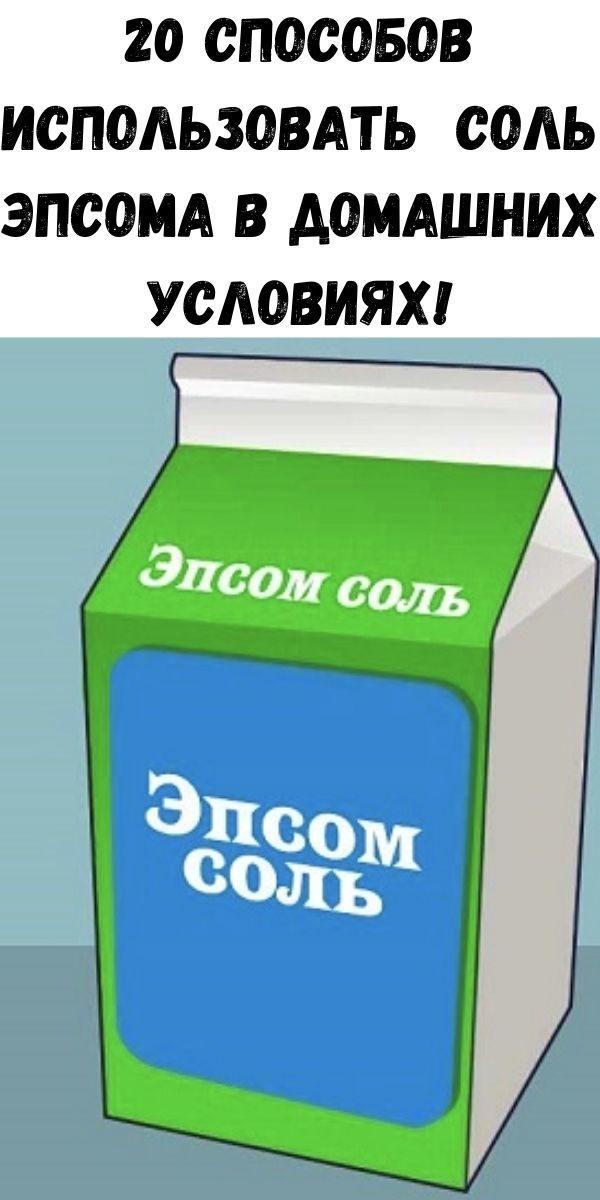 20-sposobov-ispol-zovat-sol-epsoma-v-domashnih-usloviyah-2-9741066