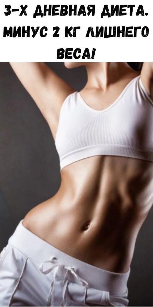 3-h-dnevnaya-dieta-minus-2-kg-lishnego-vesa-2-6095359