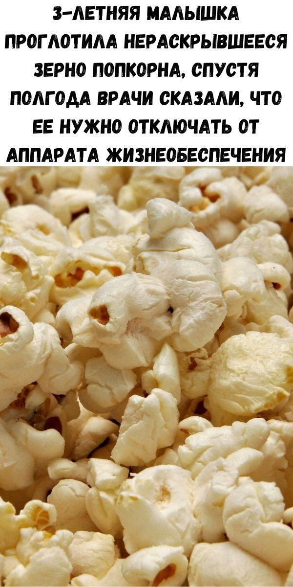 3-letnyaya-malyshka-proglotila-neraskryvsheesya-zerno-popkorna-spustya-polgoda-vrachi-skazali-chto-ee-nuzhno-otklyuchat-ot-apparata-zhizneobespecheniya-2-1266420