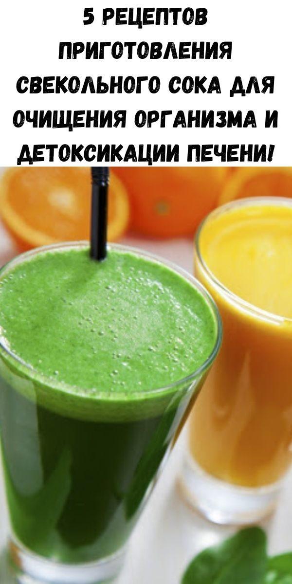 5-receptov-prigotovleniya-svekol-nogo-soka-dlya-ochischeniya-organizma-i-detoksikacii-pecheni-2-3134256