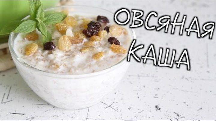 5-variantov-super-receptov-prigotovleniya-ovsyanki-1-4846920