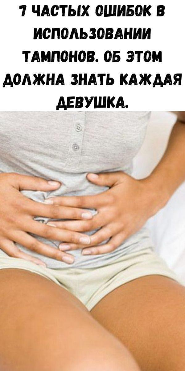 7-chastyh-oshibok-v-ispol-zovanii-tamponov-ob-etom-dolzhna-znat-kazhdaya-devushka-2-1130394