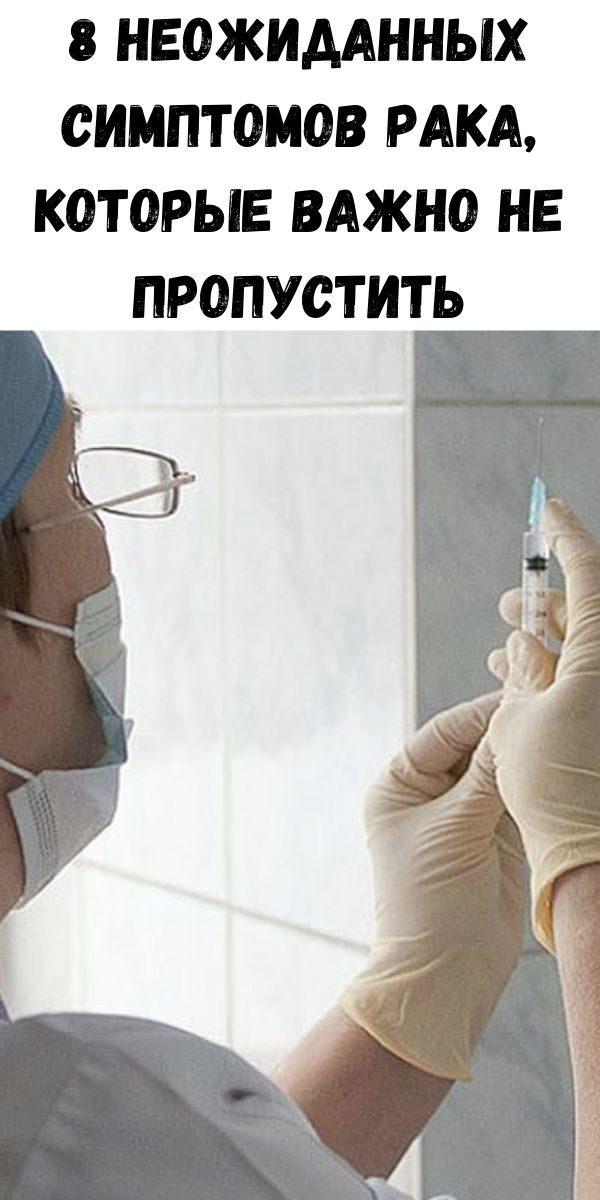 8-neozhidannyh-simptomov-raka-kotorye-vazhno-ne-propustit-2-6961175