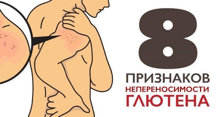 8-priznakov-togo-chto-u-vas-neperenosimost-glyutena-1-5434428