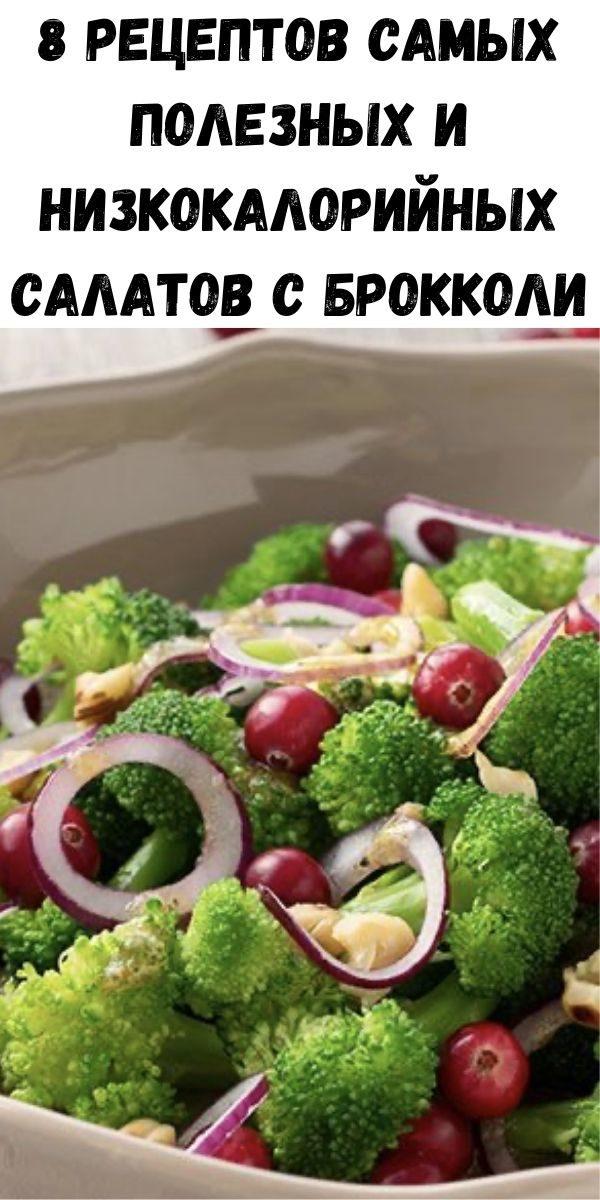 8-receptov-samyh-poleznyh-i-nizkokaloriynyh-salatov-s-brokkoli-2-1913919