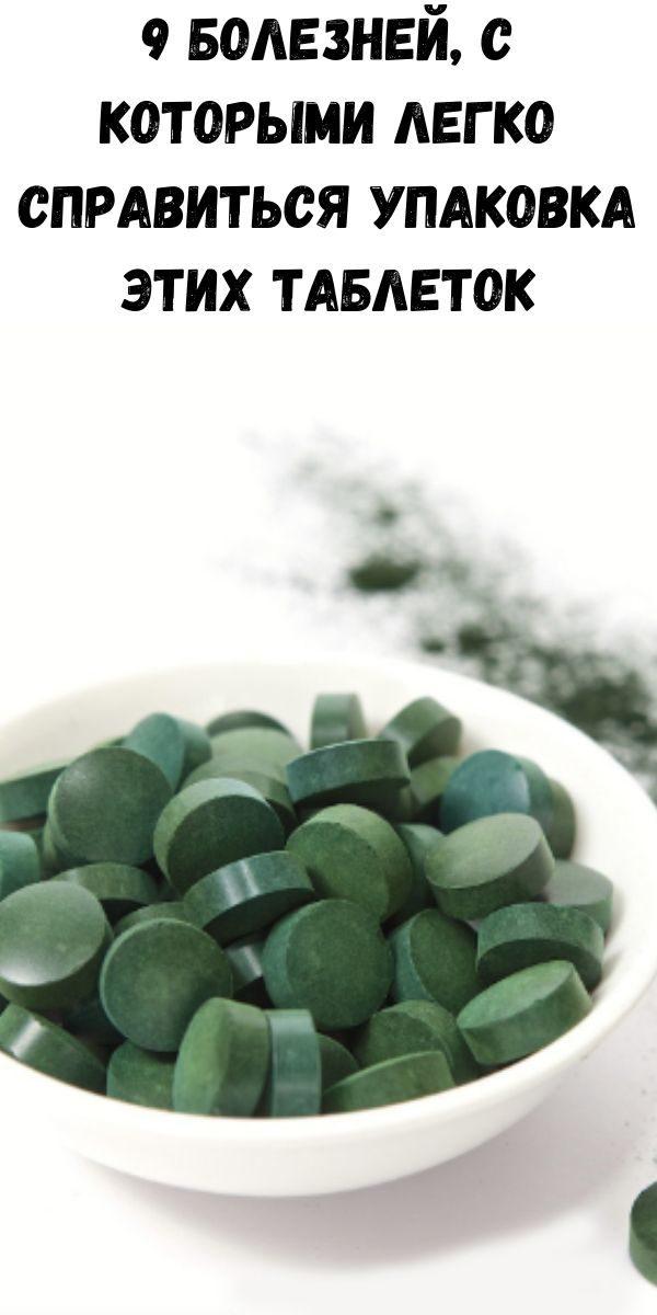 9-bolezney-s-kotorymi-legko-spravit-sya-upakovka-etih-tabletok-2-3942302