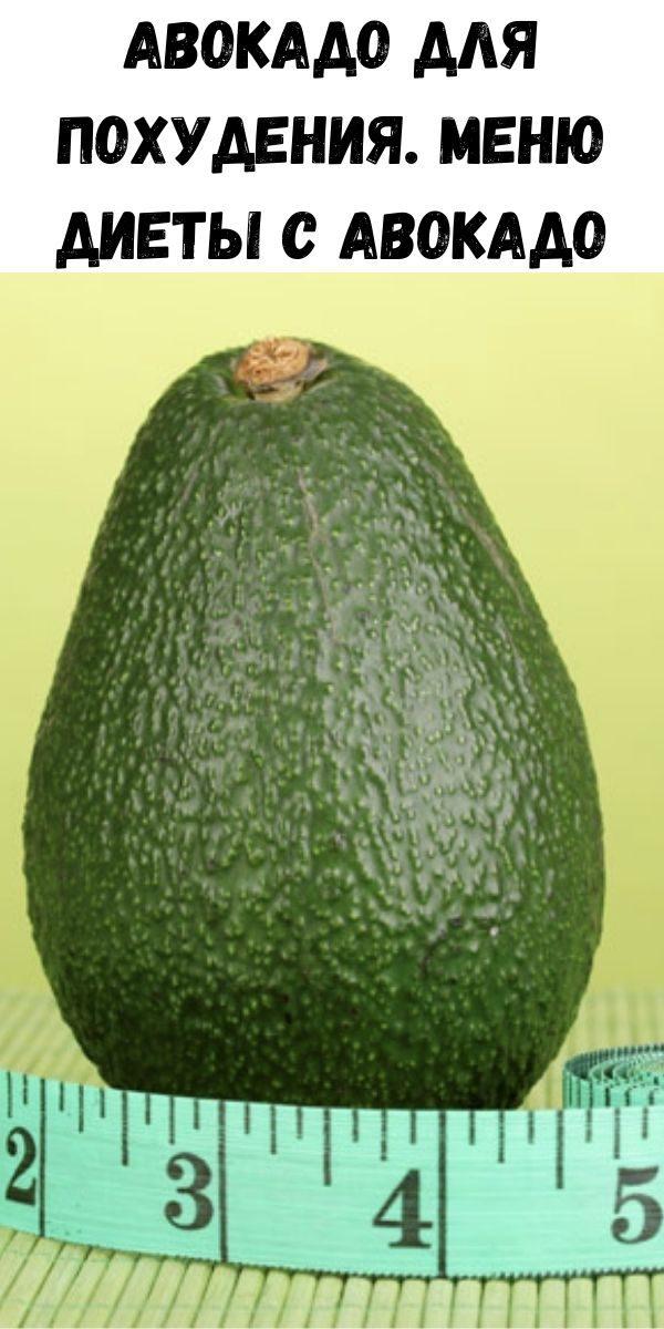 avokado-dlya-pohudeniya-menyu-diety-s-avokado-2-4995074