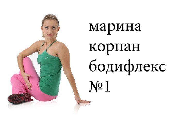 bodifleks-ot-mariny-korpan-kak-pohudet-doma-1-7667586