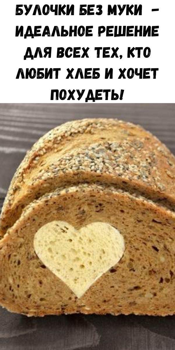 bulochki-bez-muki-ideal-noe-reshenie-dlya-vseh-teh-kto-lyubit-hleb-i-hochet-pohudet-2-2932070