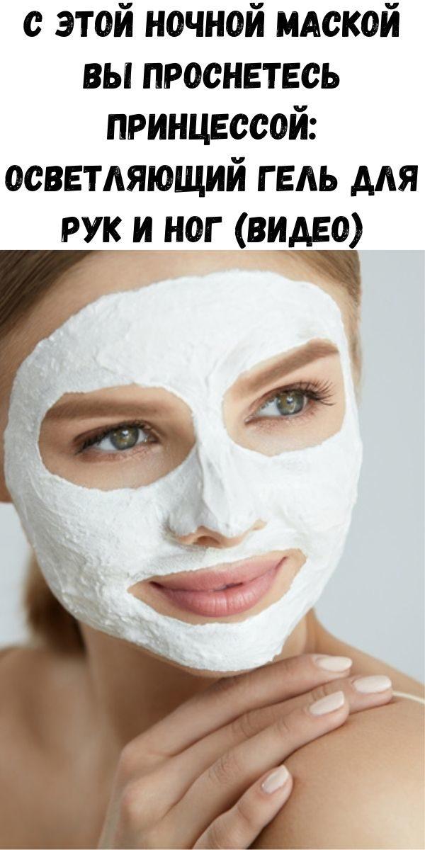 c-etoy-nochnoy-maskoy-vy-prosnetes-princessoy-osvetlyayuschiy-gel-dlya-ruk-i-nog-video-2-9504351