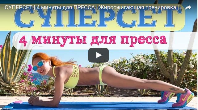delaem-press-superset-4-minuty-dlya-pressa-zhiroszhigayuschaya-trenirovka-1-5067766