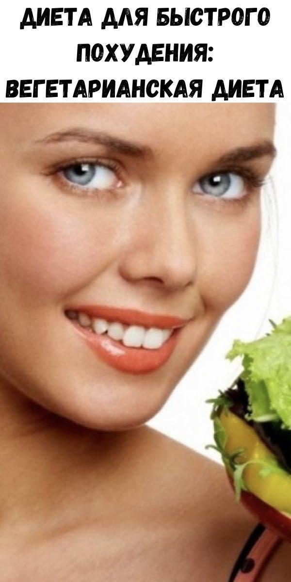 dieta-dlya-bystrogo-pohudeniya-vegetarianskaya-dieta-2-7804748