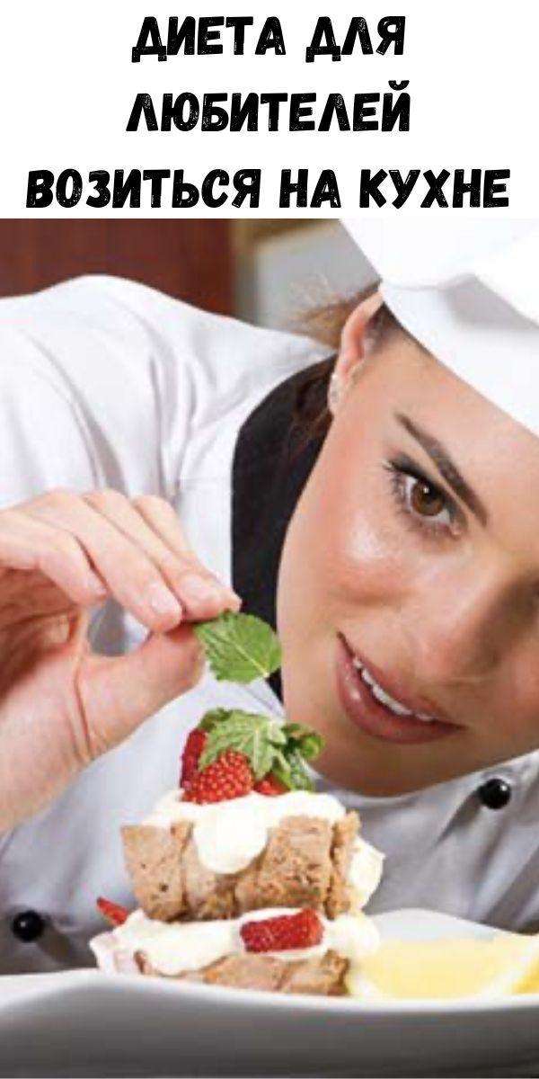 dieta-dlya-lyubiteley-vozit-sya-na-kuhne-2-9633571