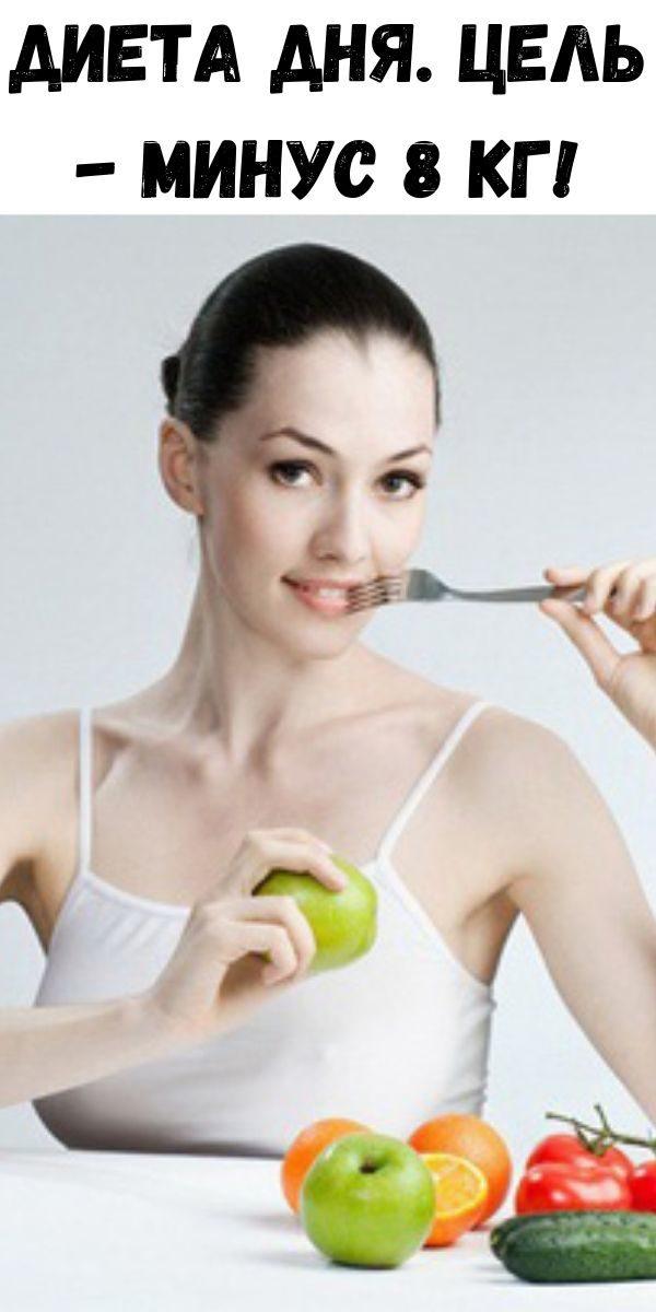 dieta-dnya-cel-minus-8-kg-2-7450034