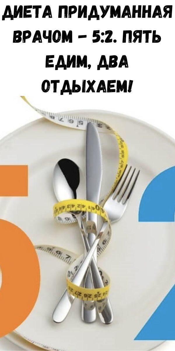 dieta-pridumannaya-vrachom-5-2-pyat-edim-dva-otdyhaem-2-1264492