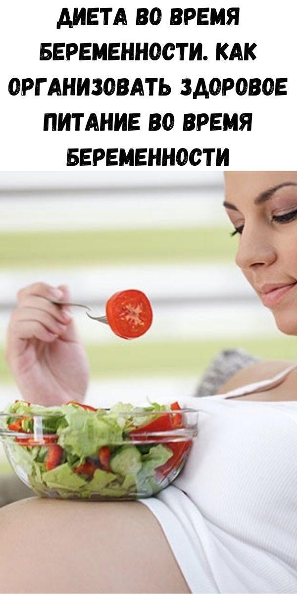 dieta-vo-vremya-beremennosti-kak-organizovat-zdorovoe-pitanie-vo-vremya-beremennosti-3-2546959