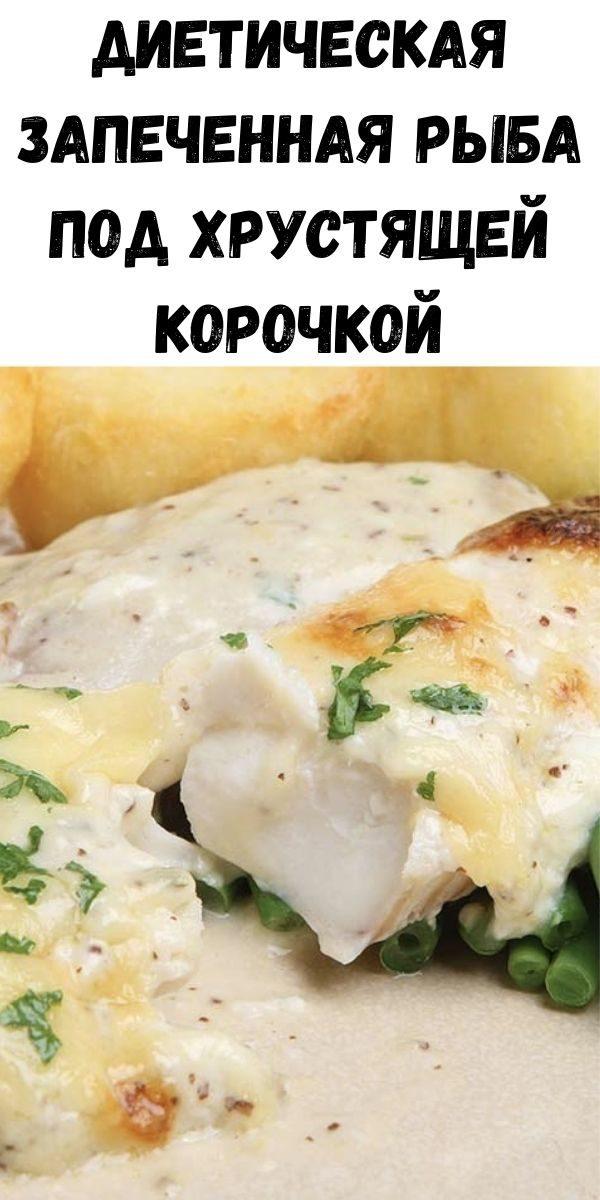dieticheskaya-zapechennaya-ryba-pod-hrustyaschey-korochkoy-2-5018056