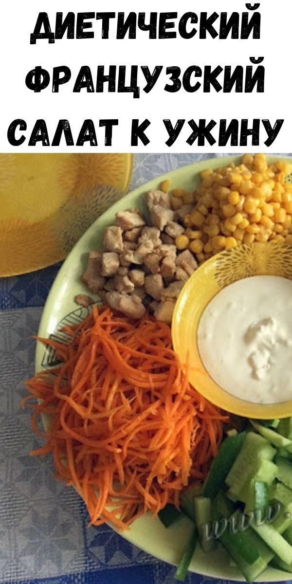 dieticheskiy-francuzskiy-salat-k-uzhinu-2-6989603