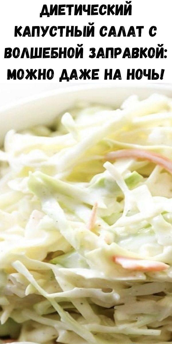 dieticheskiy-kapustnyy-salat-s-volshebnoy-zapravkoy-mozhno-dazhe-na-noch-2-5092526