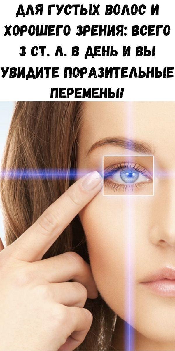dlya-gustyh-volos-i-horoshego-zreniya-vsego-3-st-l-v-den-i-vy-uvidite-porazitel-nye-peremeny-2-7756454