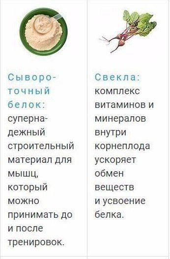 dlya-teh-kto-zanimaetsya-sportom-ideal-nye-produkty-6-4877755