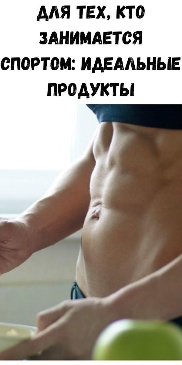 dlya-teh-kto-zanimaetsya-sportom-ideal-nye-produkty-8-6458453