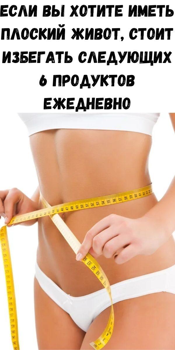 esli-vy-hotite-imet-ploskiy-zhivot-stoit-izbegat-sleduyuschih-6-produktov-ezhednevno-2-4530053